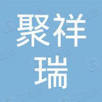 青岛聚祥瑞电气有限公司