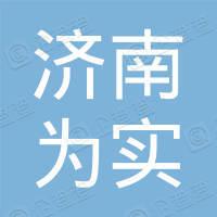 濟南為實信息科技有限公司