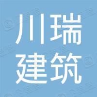 山东川瑞建筑工程有限公司