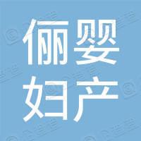 北京儷嬰婦產醫院有限公司