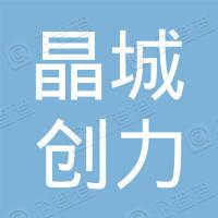 青岛晶城创力办公设备有限公司