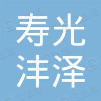 寿光市沣泽建筑工程有限公司