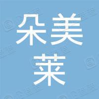 广州市朵美莱化妆品有限公司