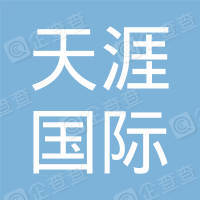 东营市天涯国际旅行社有限公司运河路营业部