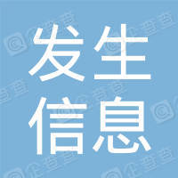 濟南發生信息科技有限公司