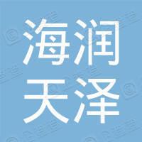 青岛海润天泽广告传媒有限公司