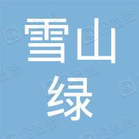 和硕县雪山绿农业科技有限公司