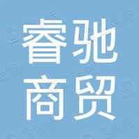 濟南睿馳商貿有限公司