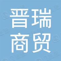 濟南晉瑞商貿有限公司