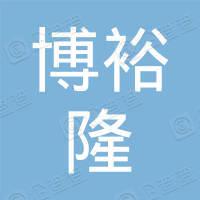 青岛博裕隆商贸有限责任公司
