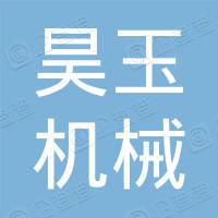 濟南昊玉機械設備有限公司