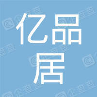赣州亿品居装饰设计工程有限公司