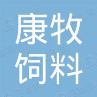 山東康牧飼料銷售有限公司
