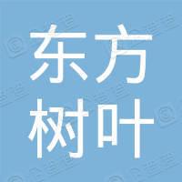 深圳市东方树叶文化有限公司