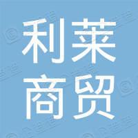 濟南利萊商貿有限公司