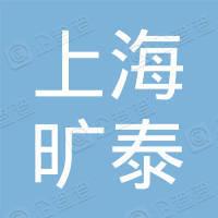 上海旷泰企业管理中心(有限合伙)