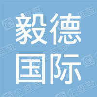 深圳市毅德国际控股有限公司