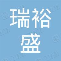 青岛瑞裕盛商贸有限公司