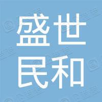 深圳市盛世民和科技有限公司