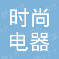 东莞市时尚电器有限公司