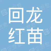 中江回龍紅苗農業有限公司
