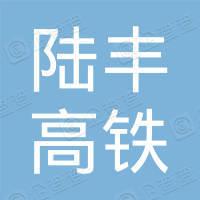 陆丰高铁专线运输有限公司