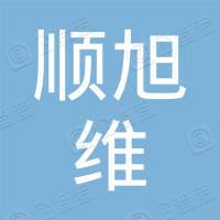 深圳市顺旭维基因检测技术研发有限公司