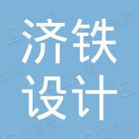 山东济铁设计咨询有限公司