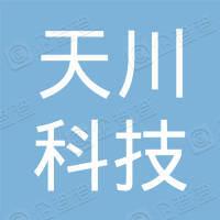 深圳市天川科技有限公司