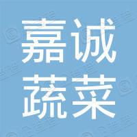 昌黎县嘉诚蔬菜种植专业合作社