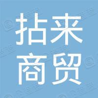 安徽拈来商贸有限公司