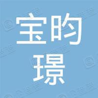 广州宝昀璟环境投资中心(有限合伙)
