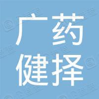 佛山市广药健择医药有限公司