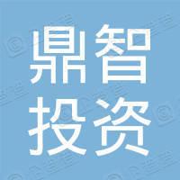 新余鼎智投资管理中心(有限合伙)