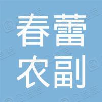 萍乡市安源春蕾农副产品发展有限公司