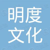 赣州明度文化传媒有限公司
