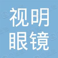 珠海市香洲区视明眼镜有限责任公司