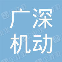 深圳市广深机动车驾驶员培训有限公司