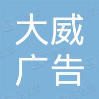 深圳市大威广告设计工程有限公司