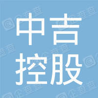 中吉控股(广州)集团有限公司