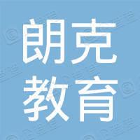 涡阳县朗克教育咨询有限公司