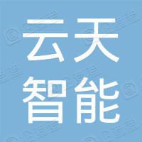 深圳市云天智能通讯有限公司