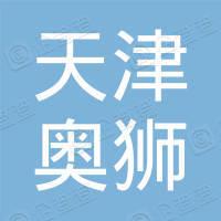 天津奥狮新能源汽车有限公司