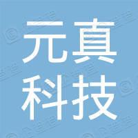 河北元真科技发展有限公司