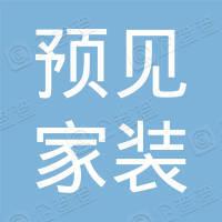 赣州预见家装设计工程有限公司