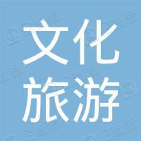重庆长寿古镇文化旅游开发有限公司