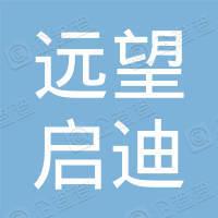宁波杭州湾新区人保远望启迪科服股权投资中心(有限合伙)