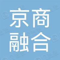 合肥京商融合置地有限公司
