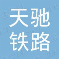 天津市天驰铁路金属结构有限公司