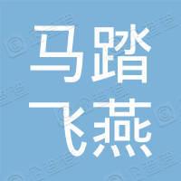山东马踏飞燕餐饮有限公司